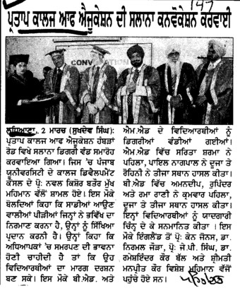 Annual Convocation Program (Partap College of Education)
