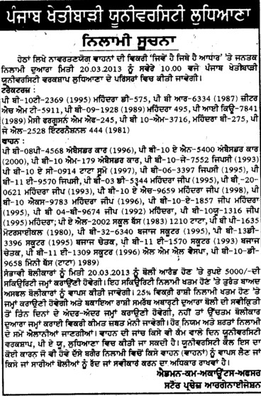 Auction for Vehicles (Punjab Agricultural University PAU)