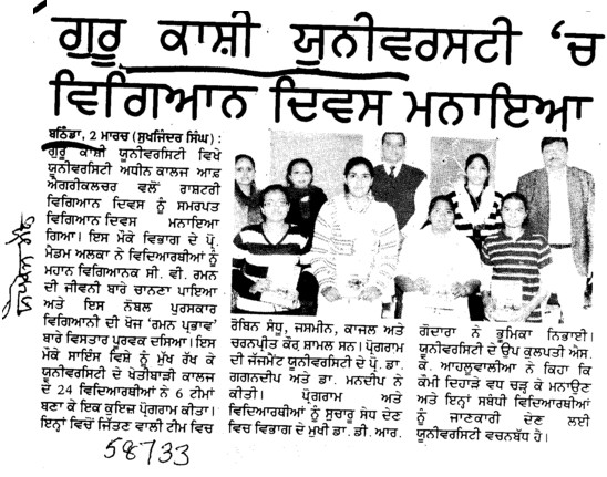 Science Day celebrated (Guru Kashi University)