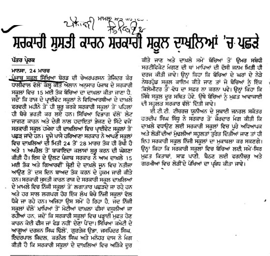 Govt Schools admissions wich pachde (Punjab School Education Board (PSEB))