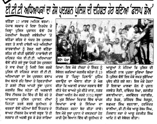 Dharna of Bathinda Teachers Union (ETT Teachers Union Punjab)