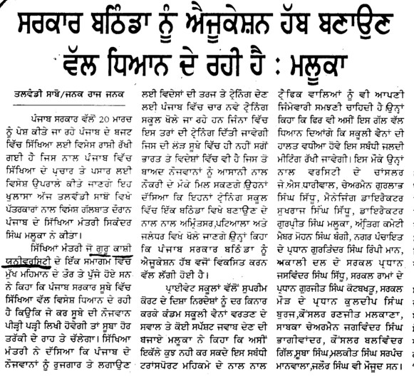 Govt care to Bathinda to make Education city (Guru Kashi University)