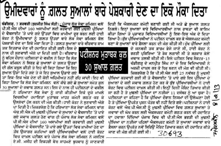 Patitioners mutabik 30 questions galat (Punjab Public Service Commission (PPSC))