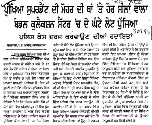 Police case darj karvaun di hadayeta (Punjab School Education Board (PSEB))