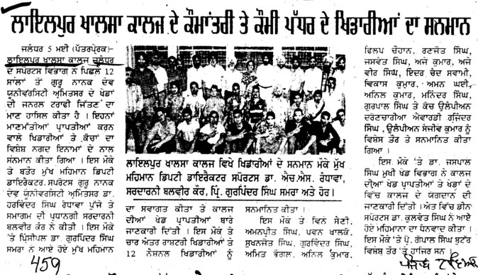 Students awarded (Lyallpur Khalsa College of Boys)