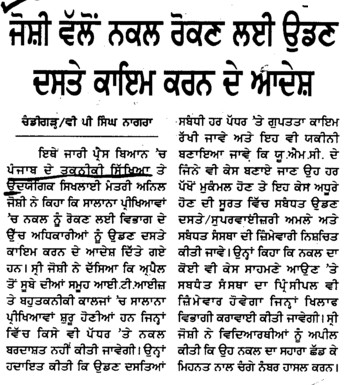 Joshi vallo nakal rokan te uddan daste kayam de adesh (Directorate of Technical Education and Industrial Training Punjab)