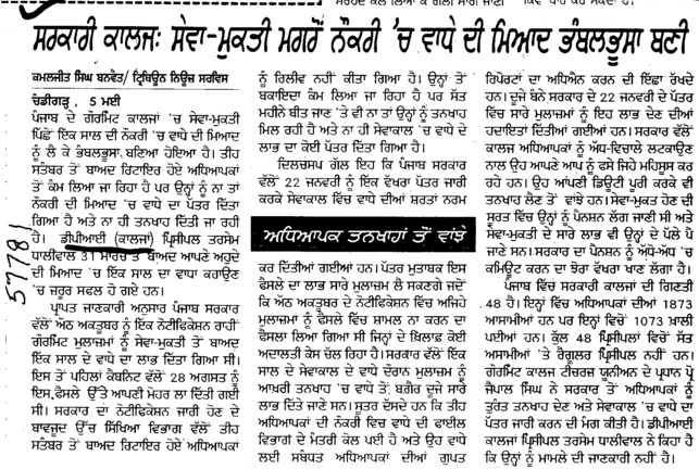 Teachers salary toh vanjhe (DPI Colleges Punjab)