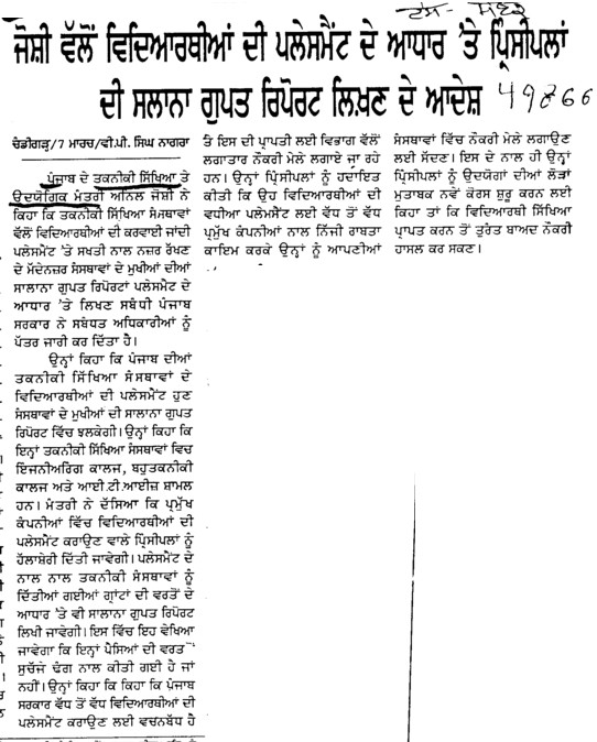 Students placement de adhar te Principal di annual gupt report likhan de adesh (Directorate of Technical Education and Industrial Training Punjab)