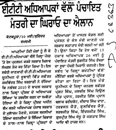 Kotkapura Teachers ETT Teachers vallo Panchayat Mantri da ghirao (ETT Teachers Union Punjab)