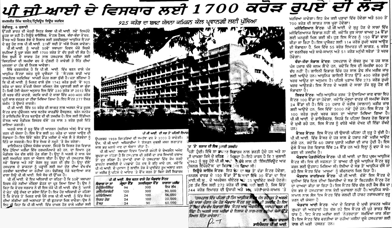 PGI de visthar lai 1700 crores di jarurat (Post-Graduate Institute of Medical Education and Research (PGIMER))