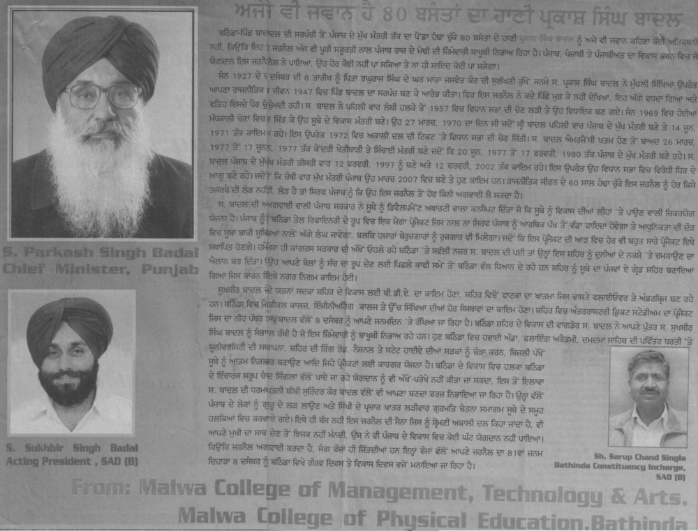 Hats off to Badal by Malwa College (Malwa College of Physical Education)