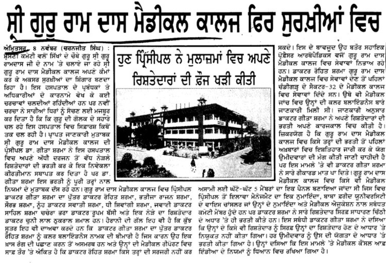 SGRD Medical College fir surakheya wich (Sri Guru Ram Das Institute of Medical Sciences and Research)