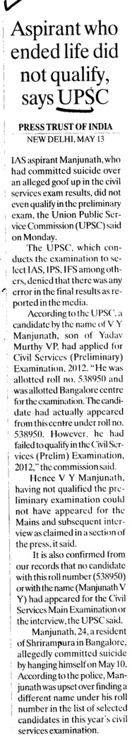 Aspirant who ended life dont qualify says, UPSC (Union Public Service Commission (UPSC))