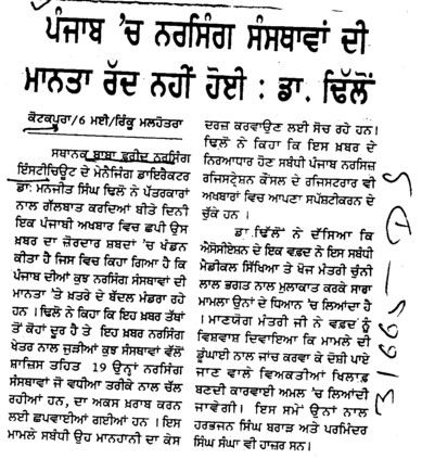 Punjab wich Nursing socities di power radd nahi (Baba Farid Nursing Training Institute)