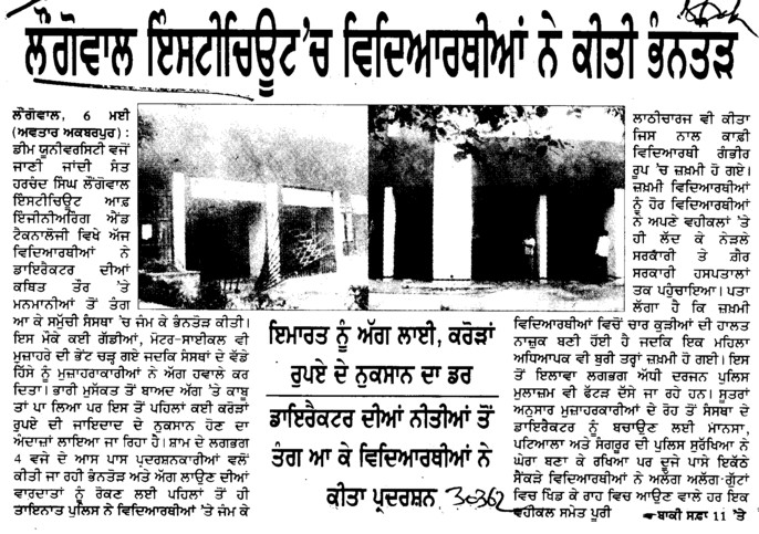 SLIET wich Students ne kitti bhanntod (Sant Longowal Institute of Engineering and Technology SLIET)