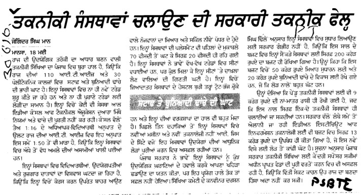 Technical Society chalaun di sardari taknik fail (Punjab State Board of Technical Education (PSBTE) and Industrial Training)