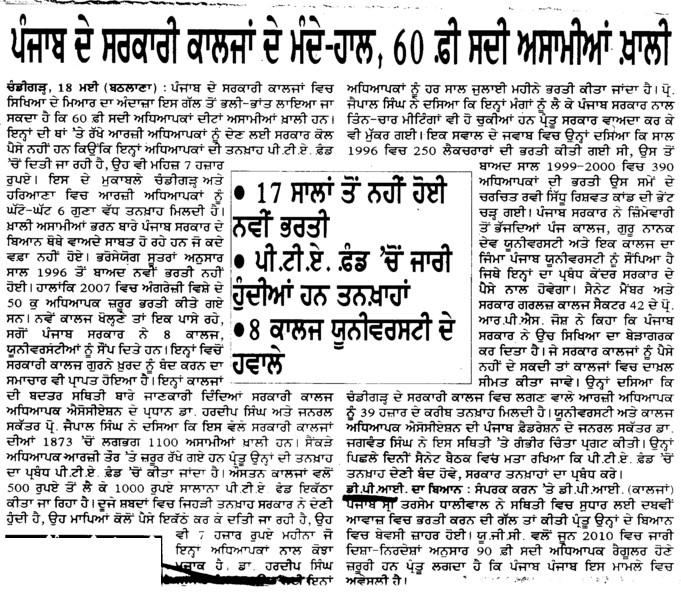 60 percent seats vacant in Govt Colleges, very bad (DPI Colleges Punjab)