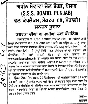 Clerks (Punjab Subordinate Services Selection Board (PSSSB))