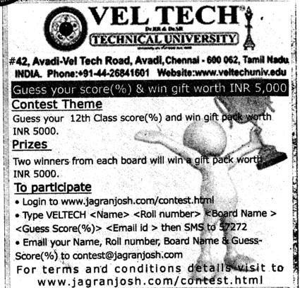 Guess your 12th class score and win gift (Vel Tech Dr. RR and Dr. SR Technical University)