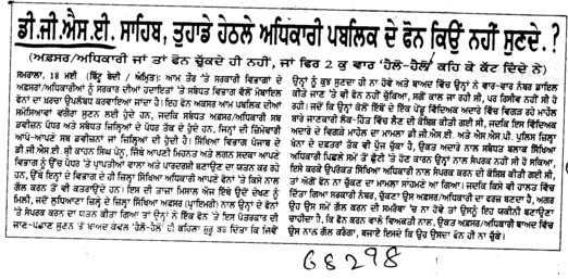 Officers not responding of telephone (Director General School Education DGSE Punjab)