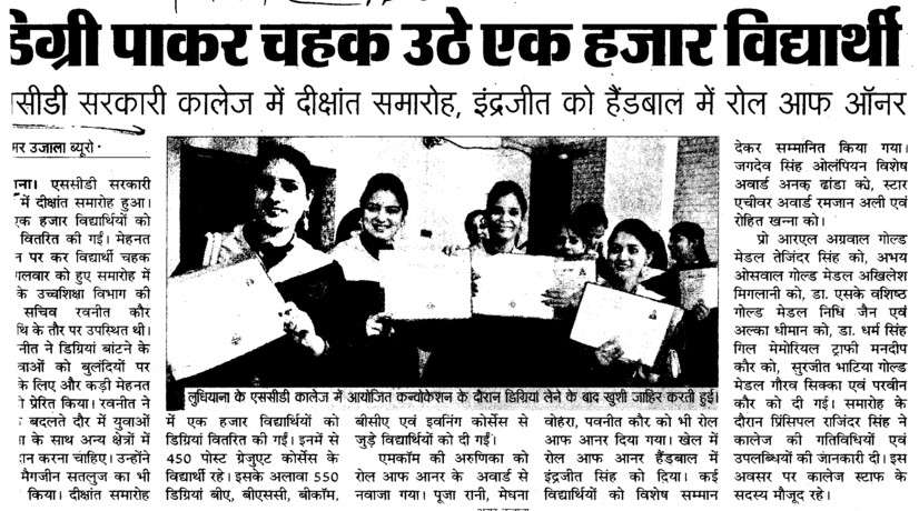 Degree pakar chehak uthe 1000 Students (SCD Govt College)