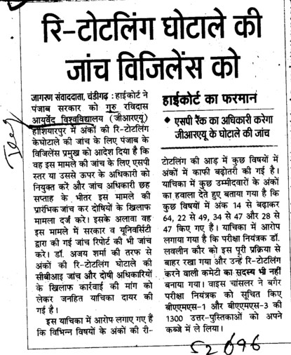 Re totalling ghotale ki janch vigilanceko (Guru Ravidass Ayurved University (GRAU))