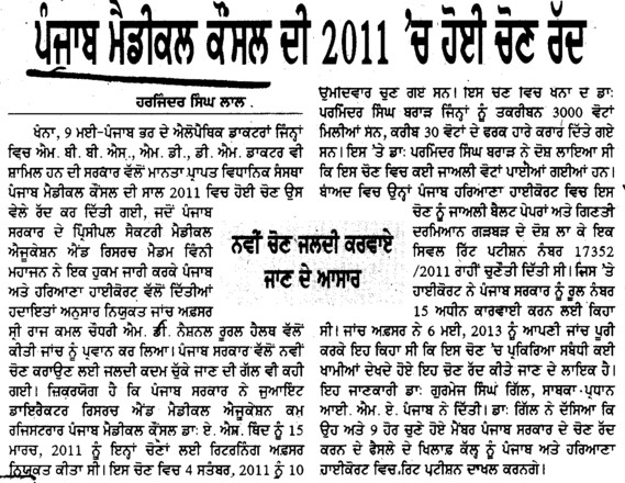 Punjab Medical Council di 2011 wich hoyi choun radd (PUNJAB MEDICAL COUNCIL)