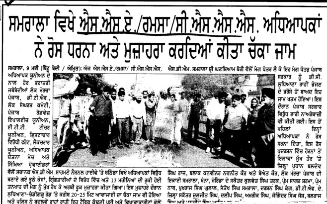 Teachers ne kitta chakka jaam (SSA RMSA CSS Teachers Union Punjab)