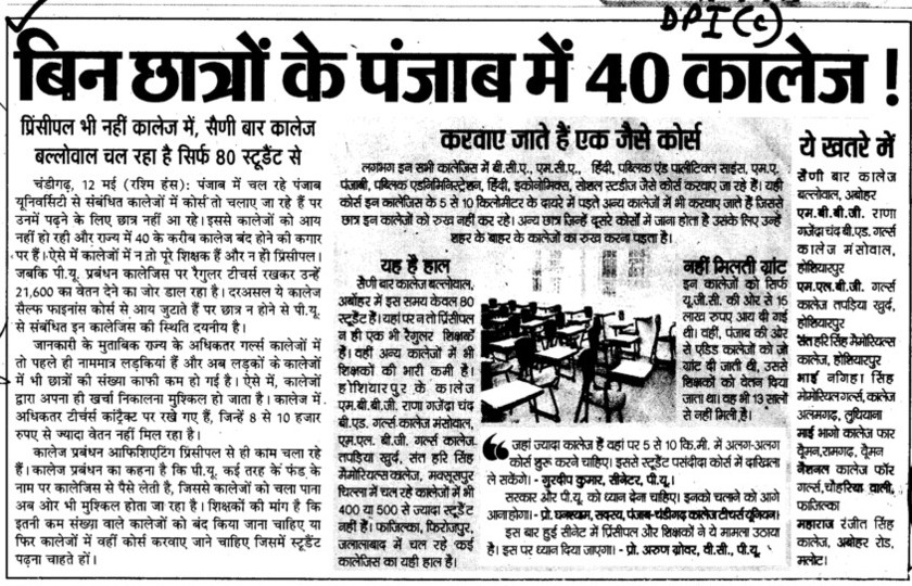 40 College running without Students (DPI Colleges Punjab)