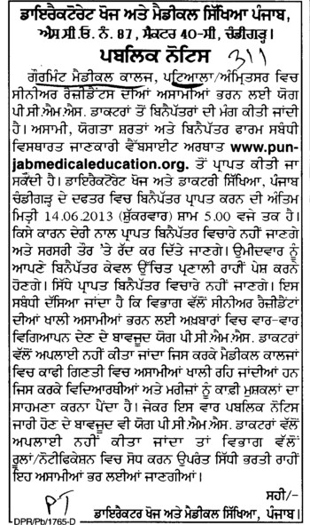 Senior Residents posts (Government Medical College and Rajindra Hospital)