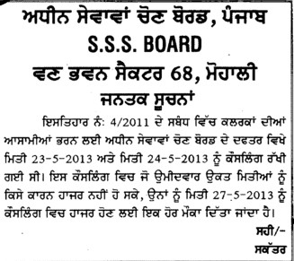 Counselling of Clerk posts (Punjab Subordinate Services Selection Board (PSSSB))