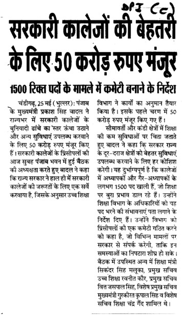 50 crores for construction of Govt Colleges (DPI Colleges Punjab)