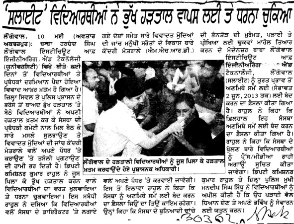 Students ne bhukh hadtal wapis lai dharna chkiya (Sant Longowal Institute of Engineering and Technology SLIET)