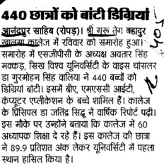 Degree distributed to 440 Students (Shri Guru Tegh Bahadur Khalsa College)