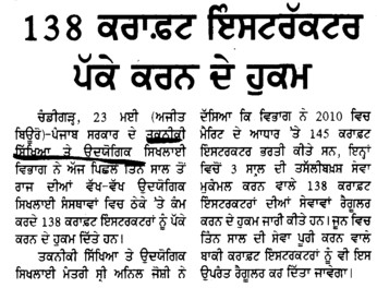 138 craft instructors pakke karn de hukam (Punjab State Board of Technical Education (PSBTE) and Industrial Training)