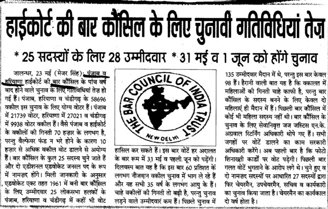 HC ki Bar Council ke liye chunavi gatividhiya tez (Bar Council of Punjab and Haryana)