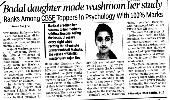 Badal daughter made washroom her study (Ch Charan Singh Haryana Agricultural University (CCSHAU))