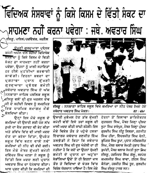 Not to face any financial problem (Shiromani Gurdwara Parbandhak Committee (SGPC))