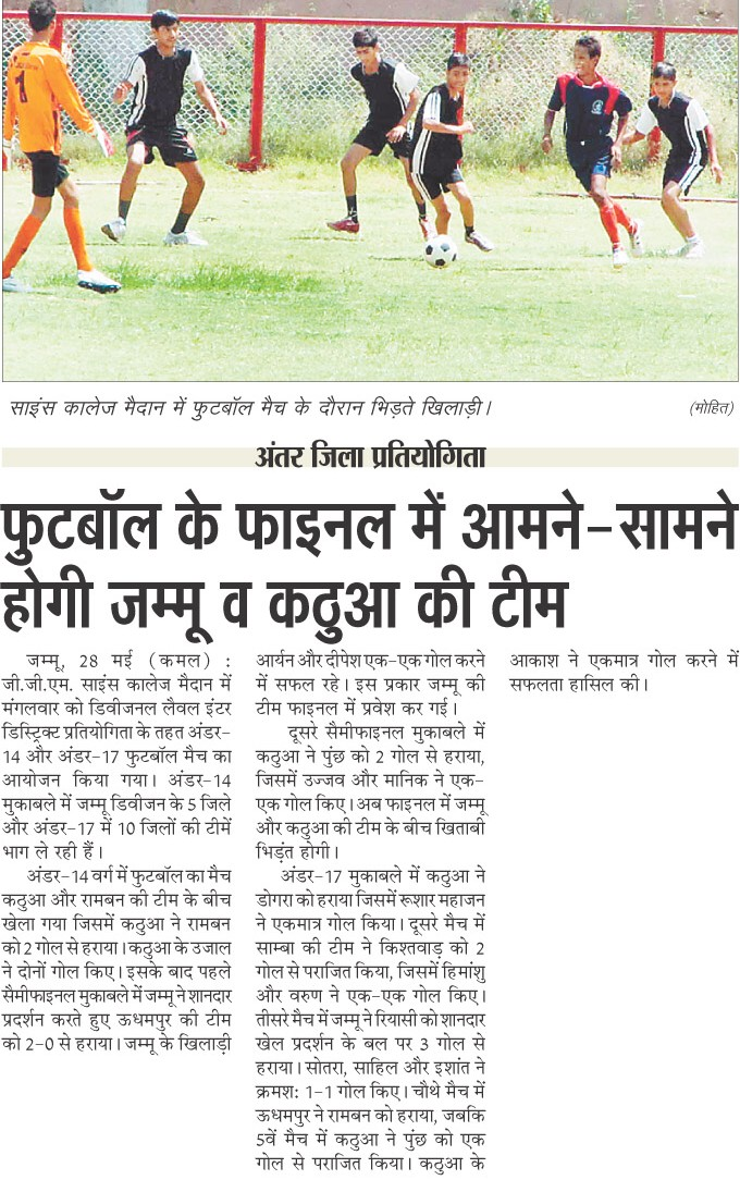 Jammu and Kathua football team aamne samne (GGM Science College Canal Road)