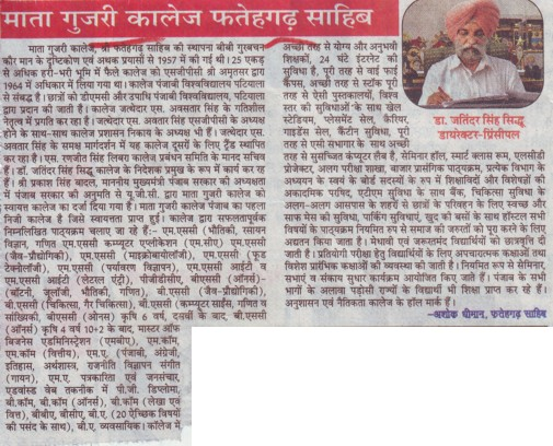 Message of Director Dr Jatinder Singh Sidhu (Mata Gujri College)