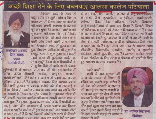 Message of Pardhan Jathedar Avtar Singh (Khalsa College)