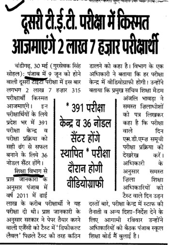 More than 2 lac candidates for TET exam (DPI Schools Punjab)
