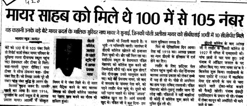 Mayar Sahab get 100 marks out of 105 (DAV College)