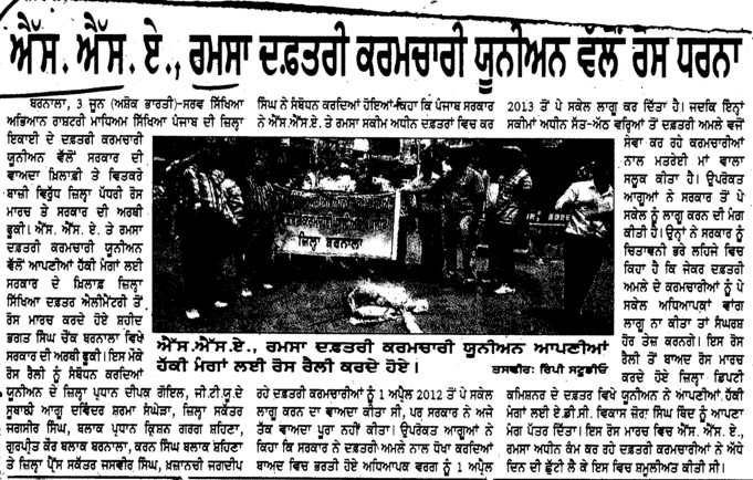 Dharna of RMSA teachers union (SSA RMSA CSS Teachers Union Punjab)