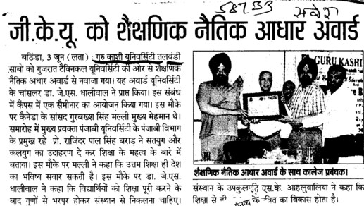 Best Education award (Guru Kashi University)