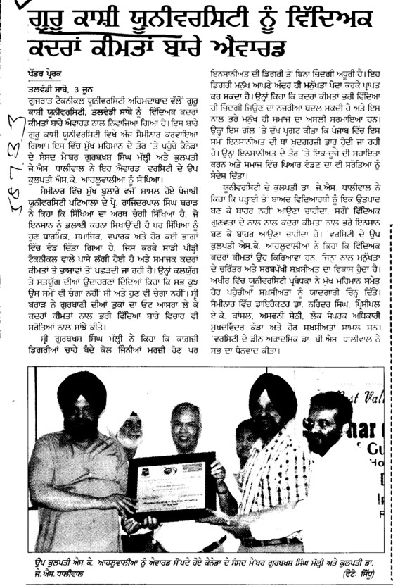 Award to Guru Kashi University (Guru Kashi University)