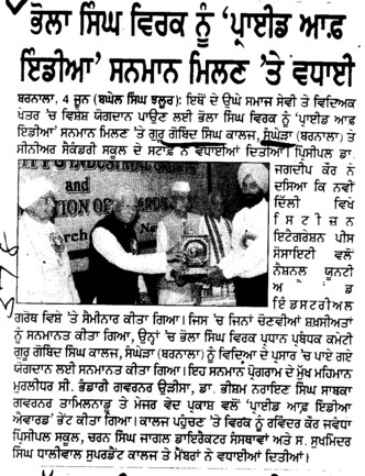 Pride of India award to Bhola Singh Virk (Guru Gobind Singh College GGS Sanghera)