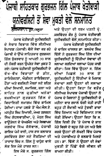 Gurbhajan Gill felicitated on retirement (Punjab Agricultural University PAU)