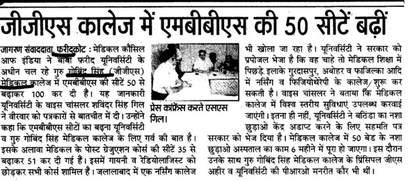 50 seats of MBBS increased (Guru Gobind Singh Medical College)