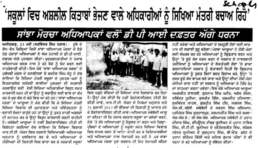 Dharna on DPI office (DPI Schools Punjab)